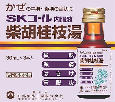 SKコール内服液の写真