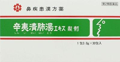 東洋の辛夷清肺湯エキス顆粒(分包)の写真