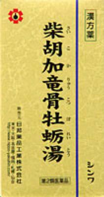 柴胡加竜骨牡蛎湯エキス錠〔大峰〕の写真