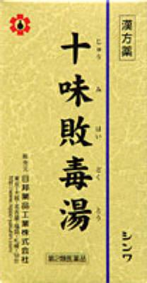 十味敗毒湯エキス錠〔大峰〕の写真