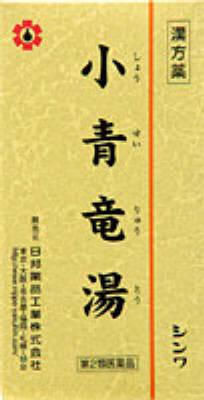 小青竜湯エキス錠〔大峰〕の写真