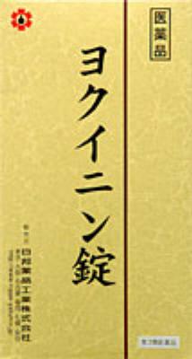 ヨクイニン錠の写真