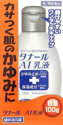 タナールAI乳液の写真