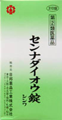 センナダイオウ錠シンワの写真