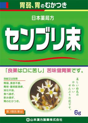 山本漢方センブリ末の写真