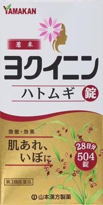 山本漢方ハトムギ錠《瓶》の写真