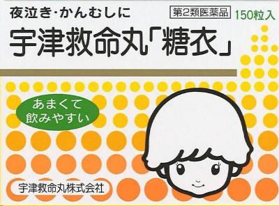 宇津救命丸「糖衣」の写真