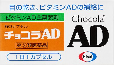 チョコラADの写真