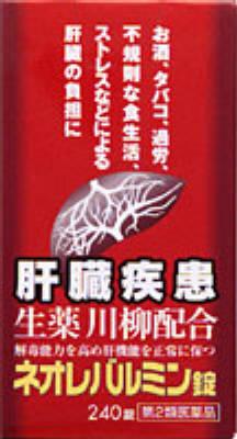 ネオレバルミン錠の写真