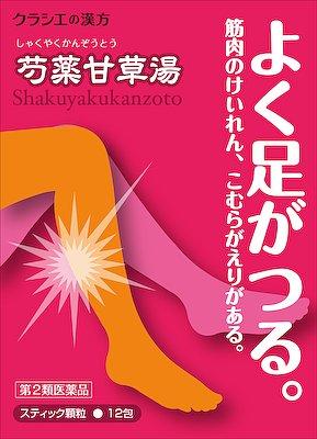 「クラシエ」漢方芍薬甘草湯エキス顆粒の写真