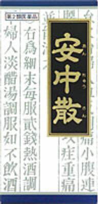 「クラシエ」漢方安中散料エキス顆粒の写真