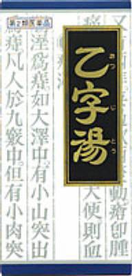 「クラシエ」漢方乙字湯エキス顆粒の写真