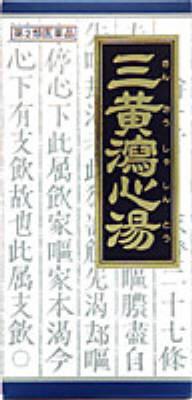 「クラシエ」漢方三黄瀉心湯エキス顆粒の写真