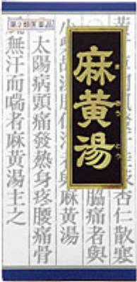 「クラシエ」漢方麻黄湯エキス顆粒の写真