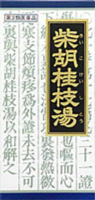 「クラシエ」漢方柴胡桂枝湯エキス顆粒の写真