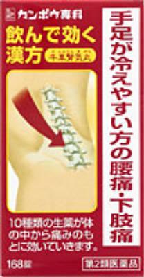 「クラシエ」漢方牛車腎気丸料エキス錠の写真