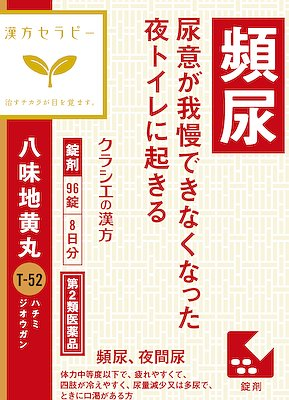 「クラシエ」漢方八味地黄丸料エキス錠の写真