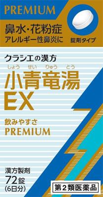 「クラシエ」漢方小青竜湯エキスEX錠の写真