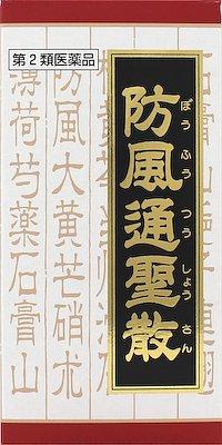 「クラシエ」漢方防風通聖散料エキスFC錠の写真