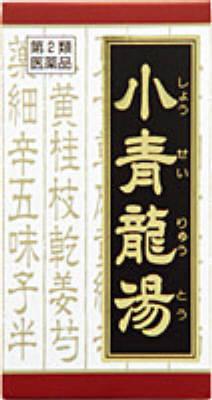 「クラシエ」漢方小青竜湯エキス錠の写真