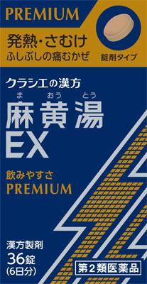 麻黄湯エキスEX錠クラシエの写真