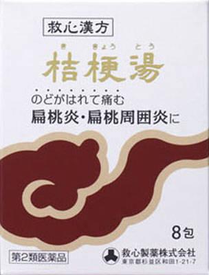 [救心漢方]桔梗湯エキス散の写真
