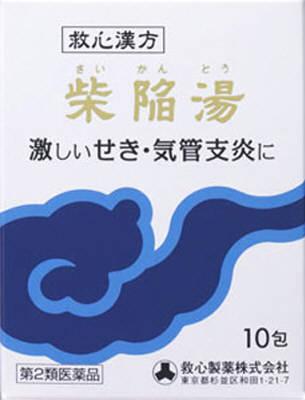[救心漢方]柴陥湯エキス顆粒の写真