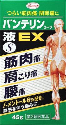 バンテリンコーワ液EX