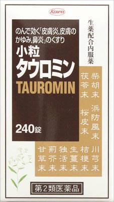 小粒タウロミンの写真
