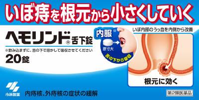 ヘモリンド舌下錠の写真