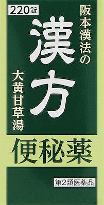 漢方便秘薬 【楽天市場】便秘薬