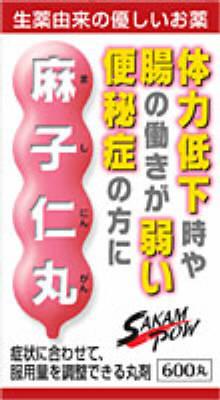 阪本漢法の麻子仁丸の写真