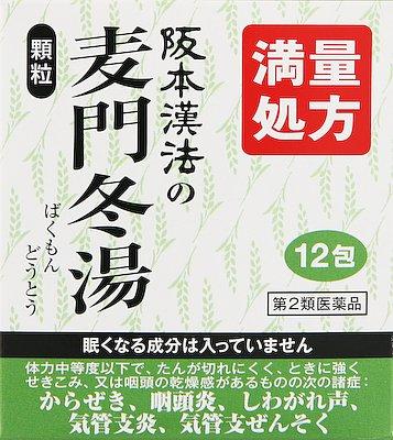 阪本漢法の麦門冬湯顆粒の写真