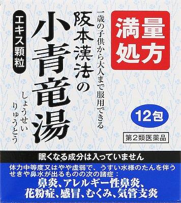 阪本漢法の小青竜湯エキス顆粒の写真
