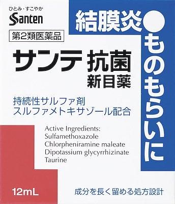 サンテ抗菌新目薬の写真