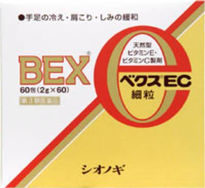 ベクスEC細粒の写真