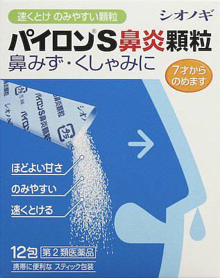 パイロンS鼻炎顆粒の写真