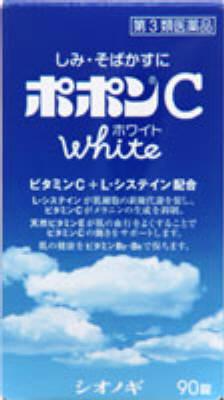 ポポンCホワイトの写真