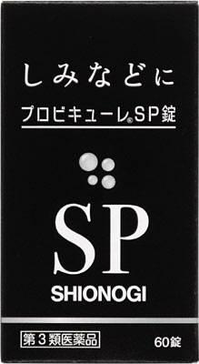 プロビキューレSP錠の写真