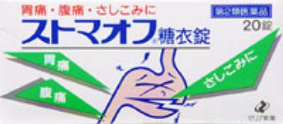 ストマオフ糖衣錠の写真