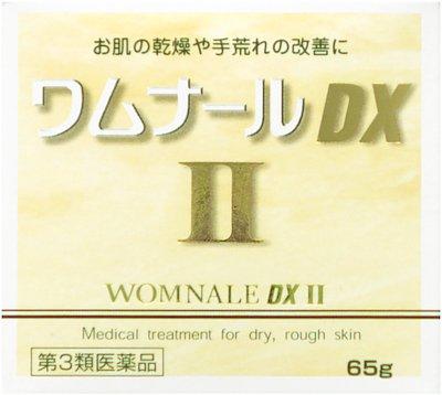 ワムナールDXⅡの写真