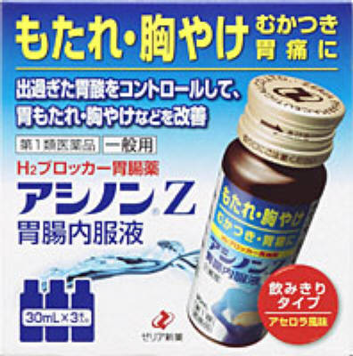 アシノンZ胃腸内服液の写真