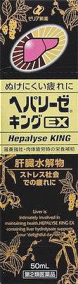 ヘパリーゼキングEXの写真