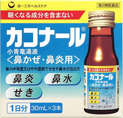 カコナール小青竜湯液<鼻かぜ・鼻炎用>の写真