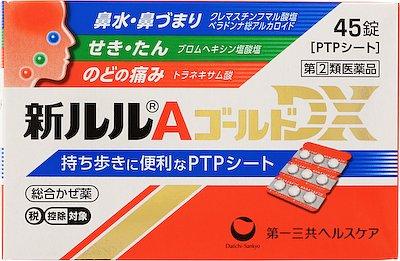新ルルAゴールドDX《PTP包装》の写真