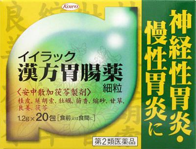 イイラック漢方胃腸薬細粒の写真
