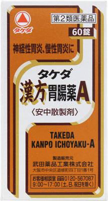 タケダ漢方胃腸薬Aの写真