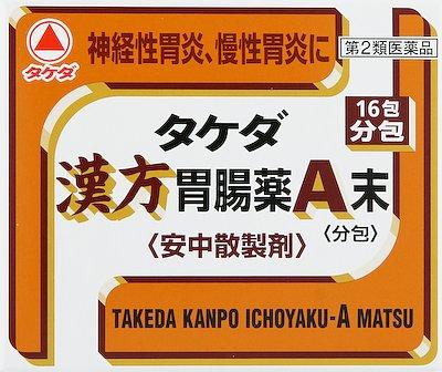 タケダ漢方胃腸薬A末<分包>の写真