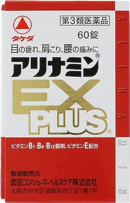 Ex プラス