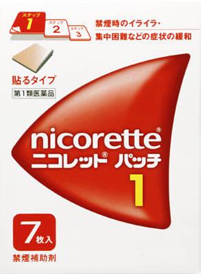 ニコレットパッチ1の写真